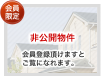 中古住宅 (鳥栖市宿町)