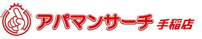 株式会社エムシー企画 アパマンサーチ手稲店