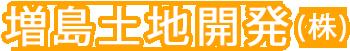 増島土地開発株式会社