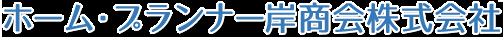 ホーム・プランナー 岸商会 株式会社