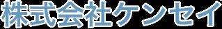 株式会社ケンセイ