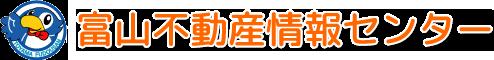 富山不動産情報センター