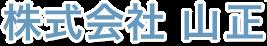 株 式 会 社  山     正