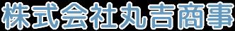 株式会社丸吉商事