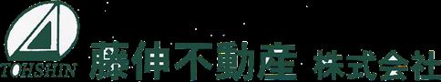 藤伸不動産株式会社