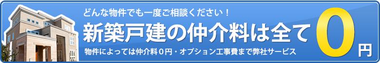 新築戸建ての仲介料は0円