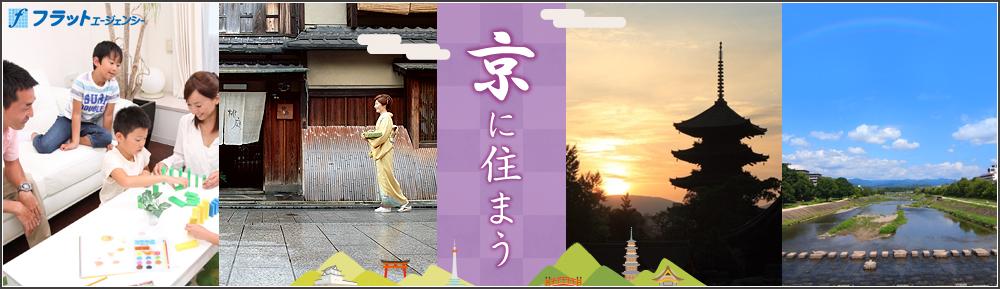 京に住まう