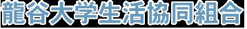龍谷大学生活協同組合