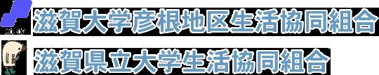 滋賀大学彦根地区生協/滋賀県立大学生協