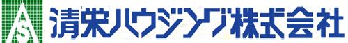 清栄ハウジング株式会社