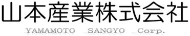 山本産業株式会社