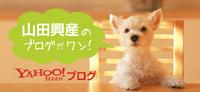 山田興産ブログ