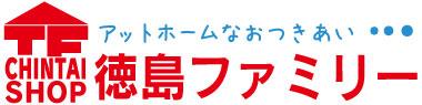 徳島ファミリー
