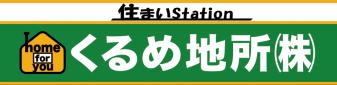 くるめ地所株式会社 通東店