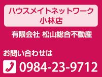 ハウスメイトネットワーク小林店 有限会社松山総合不動産へのお問い合わせは0984-23-9712
