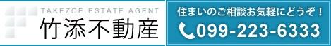 株式会社竹添不動産
