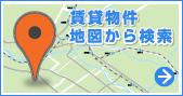 賃貸物件地図から検索
