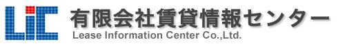 有限会社賃貸情報センター