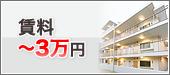 賃料0〜3万円
