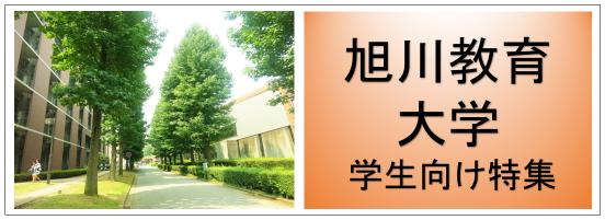 旭川教育大学