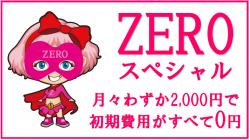 初期費用が0円のZEROスペシャル