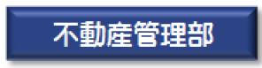 札幌不動産管理