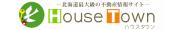 札幌不動産、北海道不動産を探すなら【ハウスタウン】