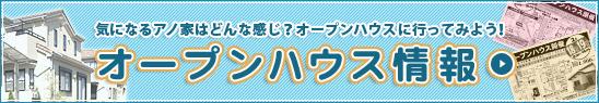 札幌オープンハウス情報