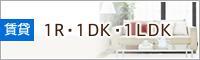 1R・1DK・1LDK