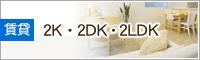 2K・2DK・2LDK