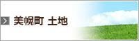 美幌町 土地