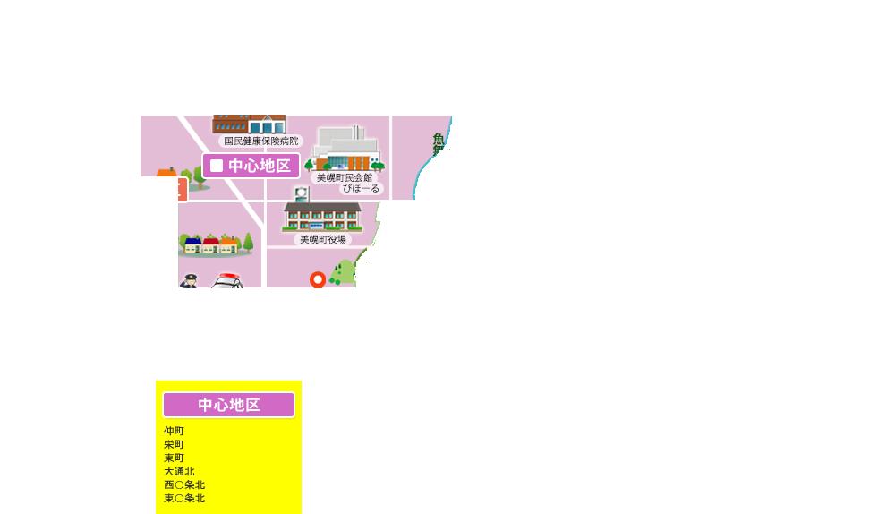 美幌町中心地区