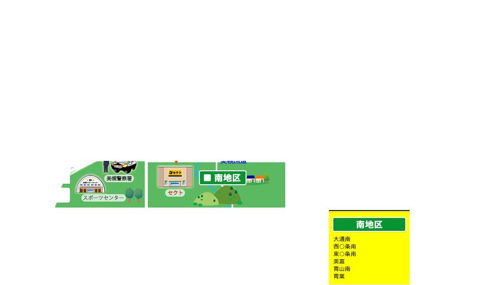 美幌町南地区