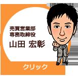 山田 宏彰