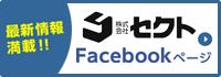株式会社セクトFacebookページ