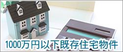 1000万円以下既存住宅物件