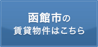 函館市の賃貸物件はこちら