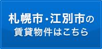 札幌市・江別市の賃貸物件はこちら