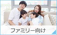 函館市 ファミリー向け 賃貸物件特集