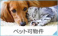 函館市 ペット可 賃貸物件特集