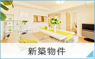 函館市 新築マンション・新築アパート 賃貸物件特集