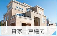 函館市 貸家 一戸建て 賃貸物件特集