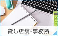 函館市 店舗 事務所 賃貸物件特集