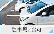 駐車場2台目可能 賃貸物件特集