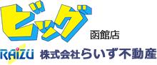 ビッグ函館店 株式会社らいず不動産