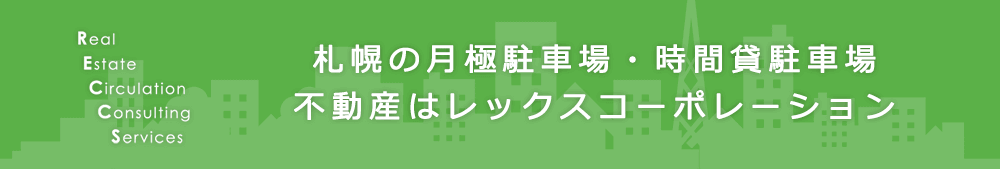 札幌の月極駐車場・時間貸駐車場、不動産はレックスコーポレーション