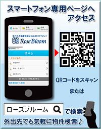 スマートフォン専用ページへアクセス