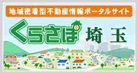 くらさぽ 埼玉