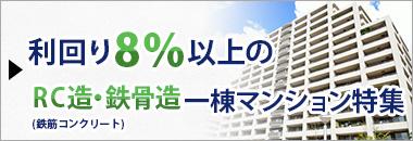 利回り8%以上のRC造・鉄骨造一棟マンション特集