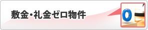 千葉市 賃貸 敷金・礼金ゼロ